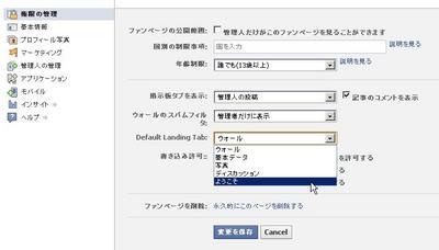 ファンページで最初に表示させるタブはDefault Landing Tabで指定する