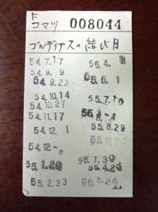 2006021202.JPG