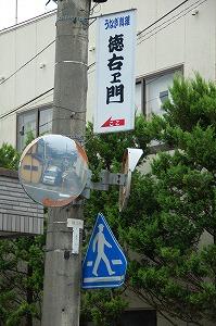 「徳右エ門」へ(たつやの尾行、その22)01