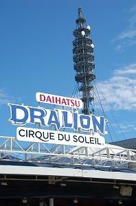 改めて、DRALION02