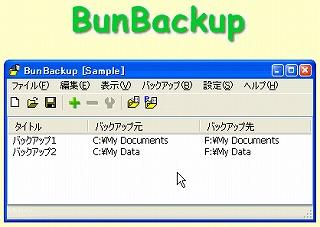後編:このバックアップソフトは、良い!!!01