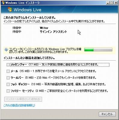 WindowsLiveWriterの導入01