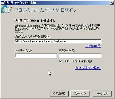 WindowsLiveWriterの導入02