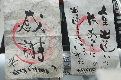 踊る人形 in 誠市・ご縁市(鯖江市)01