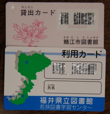 福井県立図書館の登録で、ますます便利に。