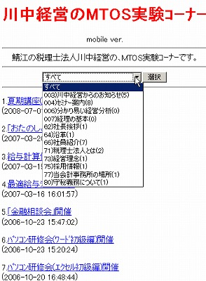 MT4i+MTOS(MTOSを携帯電話対応に)01