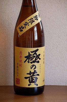 焼酎・『限定』の芋焼酎はやっぱり美味い(赤霧島・極の黄)01
