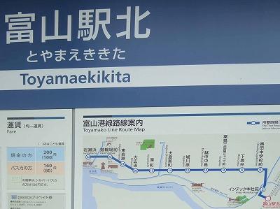 富山市:路面電車の活用が進む町06