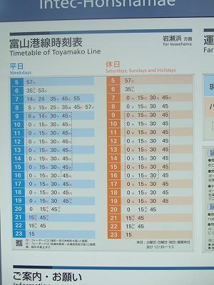 富山市:路面電車の活用が進む町07