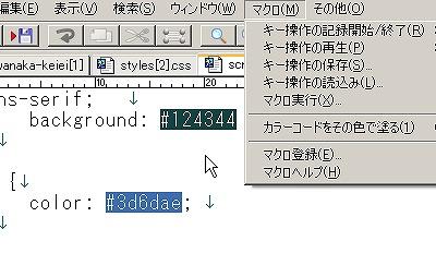 CSSを触るなら秀丸にマクロを組み込もう01