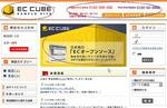 EC-CUBE:トップページの画像を変更するには01