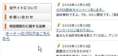 EC-CUBE:リンク集やQRコードを表示するには、ブロックを増やす01