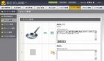 EC-CUBE:おすすめ商品をトップページに表示させるには。01