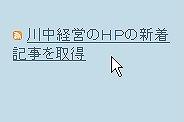 研修の成果:マルチブログでのRSS配信に成功(^^)v