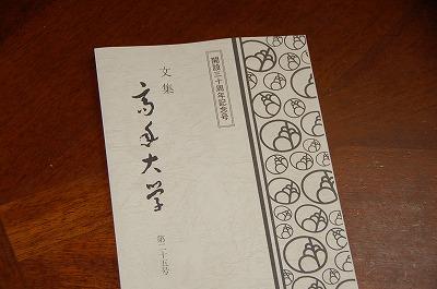 鯖江高年大学の文集を頂きました