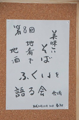 たつやのそば会2008(熱い抱擁付き)01