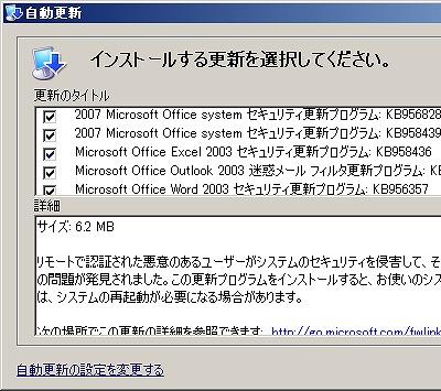 12月のWindowsUpdateは、緊急を含む