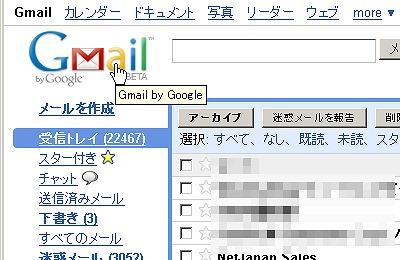 出張の多いU様へ、Gmailをお試し下さい。
