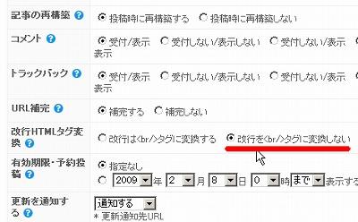 ブログで商品一覧を表示するには『表』を使う