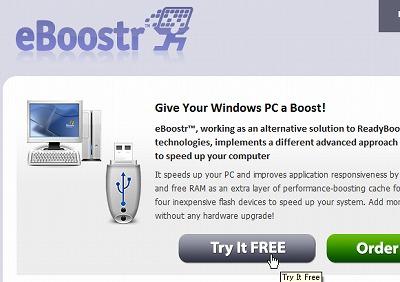 USBメモリでパソコンを早くするソフト『eBoostr』