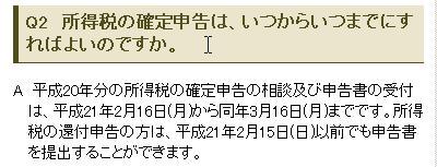 2月14日に税務署に送信されるモノ。01