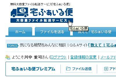 40Mのファイルを送るには『宅ファイル』を使うと便利。