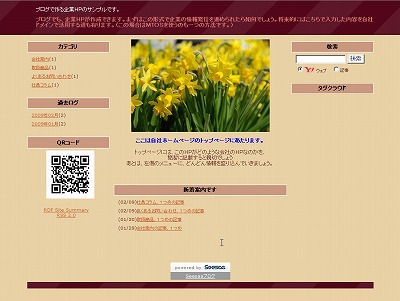ブログのTOP頁をHPっぽくするにはコンテンツの追加を行う。01