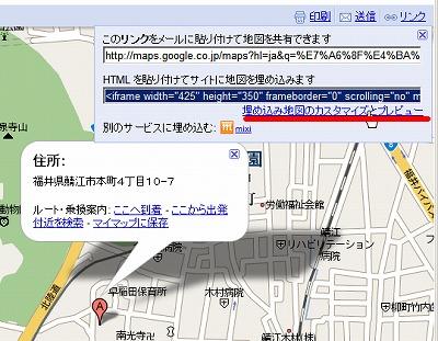 研修の補助資料06:HPに地図を表示させる方法02