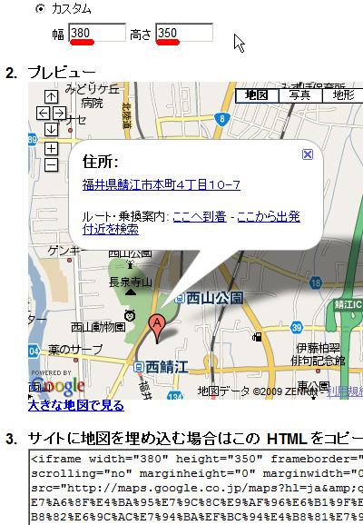 研修の補助資料06:HPに地図を表示させる方法03