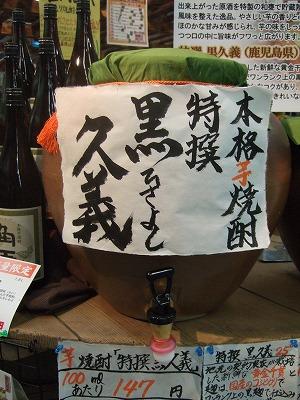 """続きを読む""""芋焼酎2種:甕貯・黒久義""""02"""