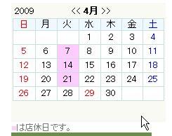 研修の補講資料01:休日カレンダーの設置