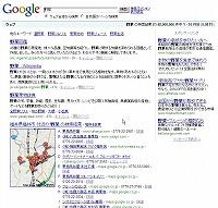 グーグルは検索者の所在地を考慮:来店型のWEB戦略がより重要になった。01