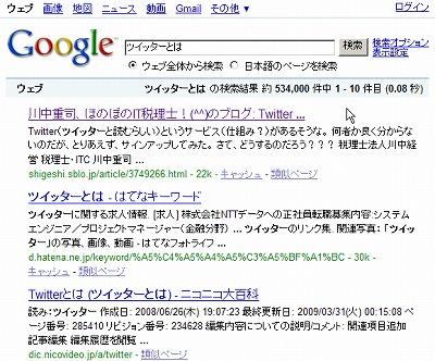 グーグルも検索の誤り
