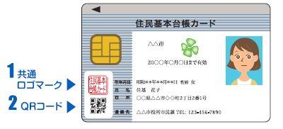 住基カードがデザイン変更しセキュリティ強化