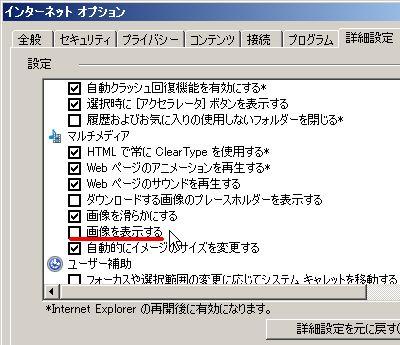 IE8で画像が表示されない〜MSは繰り返す〜01