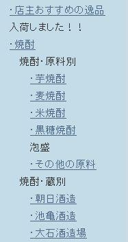 (後編)マルチカテゴリの魅力・酒屋編01