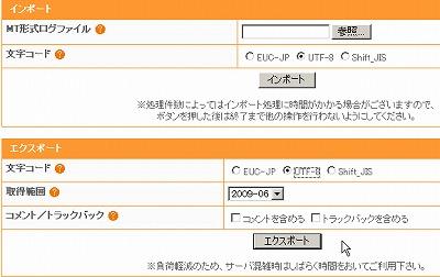 (その2)gooブログからの移行