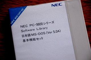未開封の5インチFDDなど(私設昭和博物館・その1)04