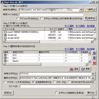 【後編】一年間の成長の跡を見つけたくて『Repl-Ace on .NET』を引っ張り出す。01