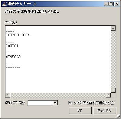(その3)gooブログからの移行・「Repl-Ace on .NET」は必須ツール