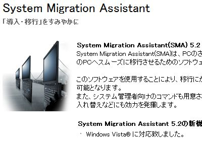 System Migration Assistantというツール(パソコンのお引っ越し:前編)