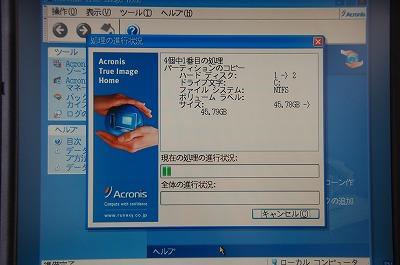 パソコンのお引っ越し・中編(Acronis True Image 11 Homeを使って)02