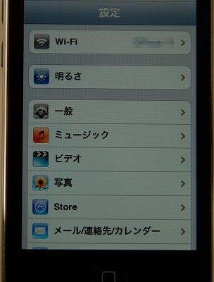 iPodでIPアドレス設定(iPod touchって、何?)01