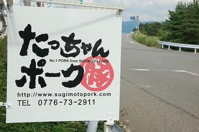 杉本たっちゃんポークへ(たつやの尾行)01