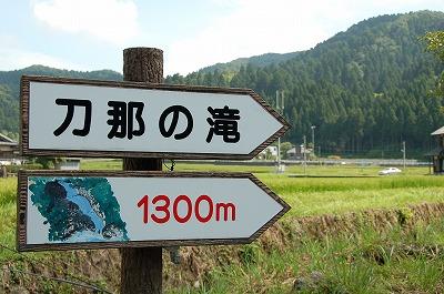 前編:つつじバスで行く鯖江百景01