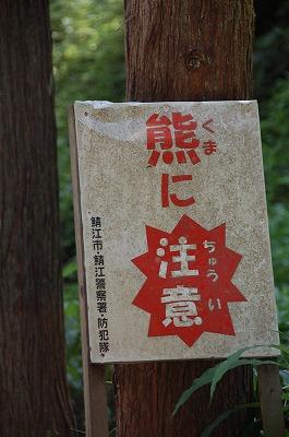 後編:つつじバスで行く鯖江百景01