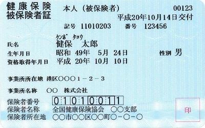 「協会けんぽ」の発足により保険証の切替が行われる01