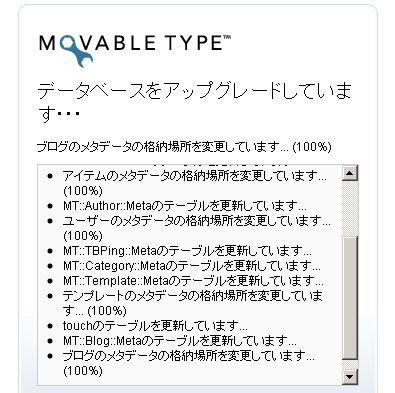 我、MovableTypeの引っ越しに成功せり01