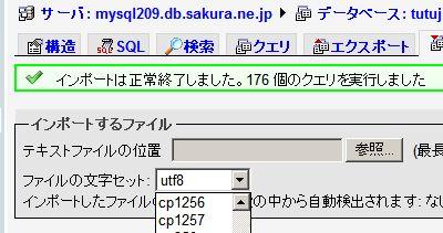 MySQLレベルでのエクスポート・インポートの際の注意点01