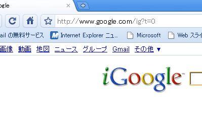 昔から不調はたたいて直す、GoogleChromeでPDFファイルが表示されない場合
